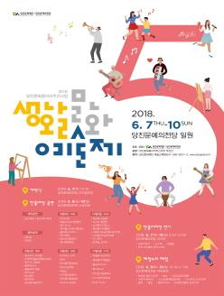 2018 생활문화예술제
