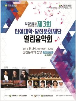 제3회 신성대학 당진문화재단 열린음악회
