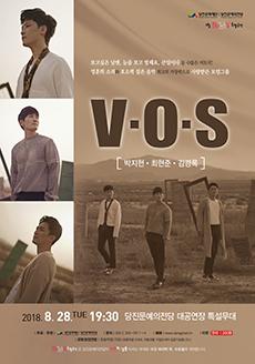 V.O.S 추가공연