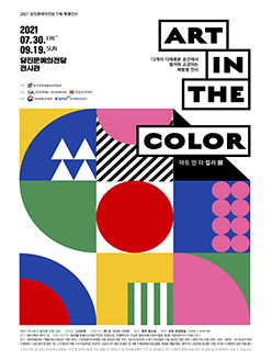 ART IN THE COLOR : 아트 인 더 컬러