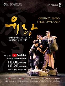 박명숙의 춤 <유랑: 流浪 Journey into shadowland>