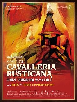 국립오페라단 <오페라 카발레리아 루스티카나>