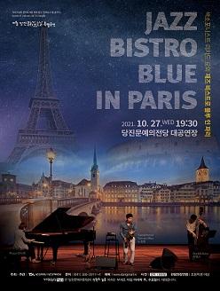 색소포니스트 리차드 로의 <Jazz Bistro Blue In Paris>