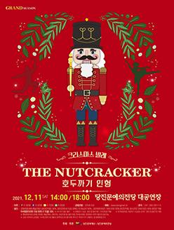 크리스마스 발레<호두까기 인형_THE NUTCRACKER>