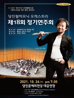 당진필하모닉 오케스트라 제18회 정기연주회