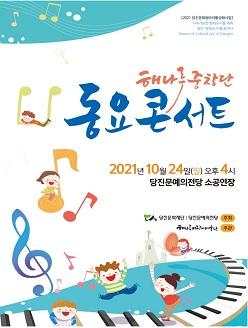 해나루중창단 동요 콘서트