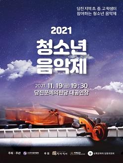 2021년 청소년 음악제