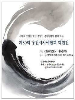 제30회 당진시서예협회 회원전